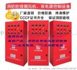 消防泵自动巡检柜、消防泵控制柜设备