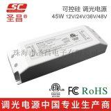 聖昌可控矽恆壓調光電源 45W 12V 24V 高匹配性高相容性LED調光驅動電源
