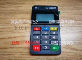 【热门】中和宝手机pos机,正规一清品牌,前期单笔不加3 欢迎咨询领取