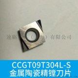 钢件精镗刀片CCGT09T304L金属陶瓷数控镗刀片
