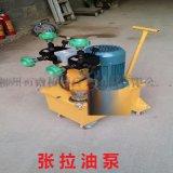 柳州ZB4-500桥梁油泵 预应力油泵 张拉油泵
