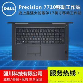 成都(DELL)移動工作站專賣店-戴爾Precision 7710全新上市