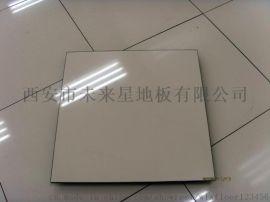 全鋼陶瓷防靜電地板 瓷磚地板廠家 靜電地板價格