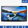 21.5寸安卓网络壁挂高清液晶广告机