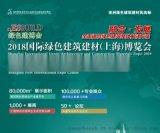 2018上海绿色建材展
