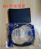 厂家供应读卡器 D-900U读写器 M1读写器 IC读卡器 USB接口读写器