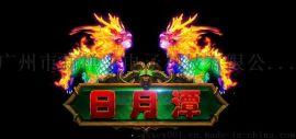 日月潭游戏机 8人日月潭游戏机价格 新款平板压分机价格 连线机厂家 广州游戏机厂家