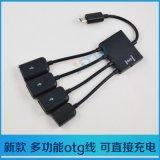 新款 带充电功能MICRO USB HUB一拖四 手机多功能OTG USB 2.0