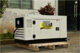12kw静音水冷柴油发电机组