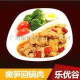 200料理包 广州乐优谷嫩笋回锅肉料理包