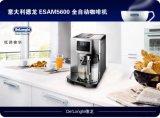 德龙咖啡机ESAM5600总代理