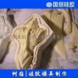 做衛浴樹脂工藝品模具用的硅膠