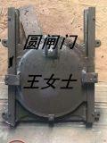 广东罗定高水头铸铁圆闸门哪里可以买到