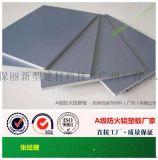 A级防火铝塑板H3003铝合金阿克苏氟碳油漆