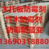 木材防霉剂 木材防霉防虫剂
