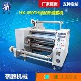 HX-650TH油加热覆膜机