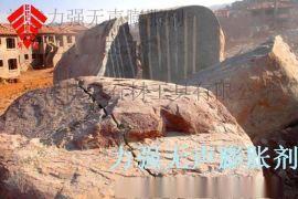 供应力强牌HSCA-2混凝土建筑物拆除工具【无声膨胀剂无声破碎剂岩石膨胀剂】厂家价格