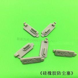 手机防尘塞 耳机防尘塞 防潮塞 防水塞各种电子产品胶塞