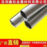 供應304不鏽鋼無縫管 316不鏽鋼厚壁管 不鏽鋼衛生管 加工定制