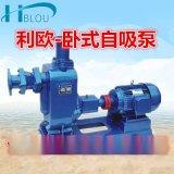 利欧ZX柴油机自吸清水泵抽水泵循环泵65ZX30-18自吸化工泵自吸排污泵污水泵