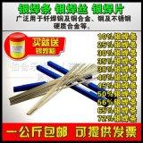 上海斯米克L304银焊条BAg50CuZn银焊丝BAg-6飞机牌50%银钎料