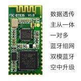 深圳飛易通FSC-B836SPP BLE高速透傳一對多藍牙模組