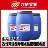 改性水性丙烯酸专用聚氨酯树脂--六链LP604,与水性丙烯酸有完美的相容性