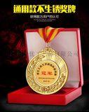 北京金银铜奖牌镀金勋章镀银奖章设计定制