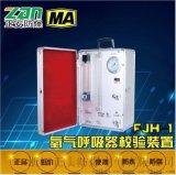 【正安防爆】FJH-1氧气呼吸器校验装置救护装备 防爆呼吸器