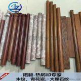 热转印木纹不锈钢管 热转印木纹定做加工 木纹不锈钢管