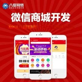 郑州微信小程序开发 微信商城 APP 公众号