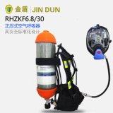 金盾RHZKF6.8/30正压式空气呼吸器