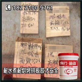 有行鲨鱼SY8106-实木白坯家具拼板胶_耐水煮拼板胶_水煮4小时不开胶质量看得到