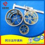 厂家直销DN50/DN76/DN90塑料阿尔法环