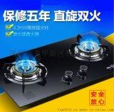 广东樱花嵌入式燃气灶价格 适合做会销礼品的产品