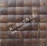 椰壳马赛克板(黑光直拼5*5)