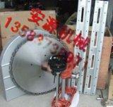 供应钢筋混凝土开槽机 煤矿防爆开槽机 链条锯 汽油,电动,液压,气动金刚石链锯