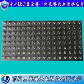 泰美F5圓頭靜態驅動P20戶外雙色LED顯示屏單元板