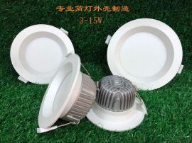 led防火筒灯外壳套件超市防火筒灯防水外壳