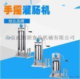 江苏南京有小型立式手摇灌肠机吗