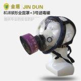 金盾818球形防毒面具滤毒罐套装