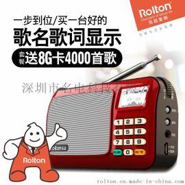 樂廷收音機W505老人迷你音響便攜式插卡音箱播放器