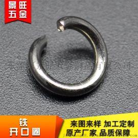 廠家直銷開口圈鐵環扣 diy飾品連接圈 質優價廉