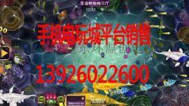 潮州移动电玩城平台 手机电玩城 渔乐吧手机棋牌游戏平台 星力幸运六狮游戏 温创电子
