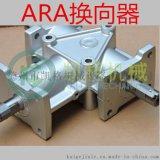 厂家供应ARA螺旋伞齿换向器