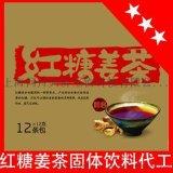 上海红糖姜茶代加工即溶型姜茶固体饮料委托加工生产厂