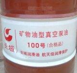 湖北武汉矿物油型真空泵油100号