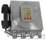 三州Vulcan防爆擴音電話 IP68防塵防水