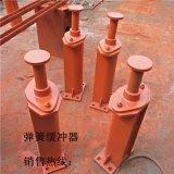 HT2-500起重机行车弹簧缓冲器 弹簧缓冲器厂家