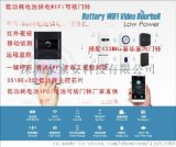 Hi3518E低功耗电池WIFI可视门铃全功能解析